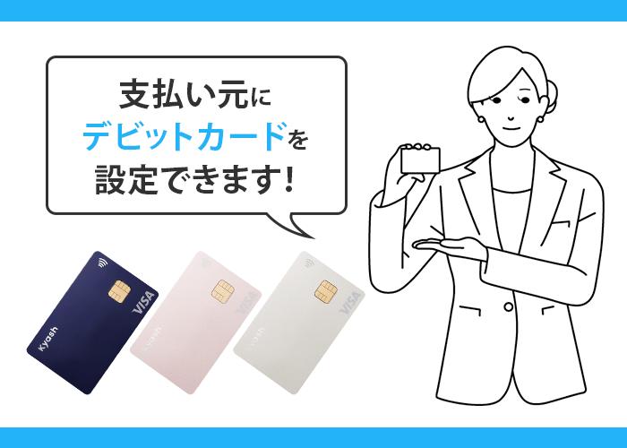 Kyash Card  支払い元にデビットカードを設定できる イメージ画像