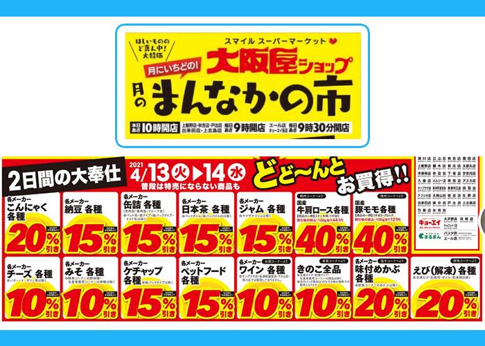 大阪屋ショップ 【毎月15日前後】月のまんなか市 紹介画像