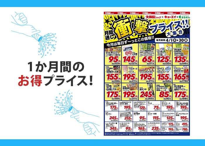 大阪屋ショップ  【毎日お得】月間衝撃プライス  紹介画像