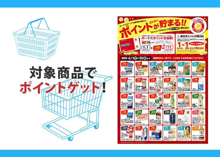 大阪屋ショップ  【ポイントたまる】ボーナスポイント商品 紹介画像
