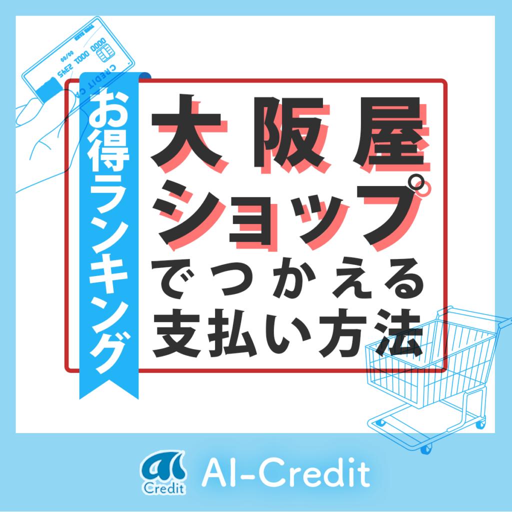 大阪屋ショップでお得な支払い方法は?クレカ・ポイントを解説
