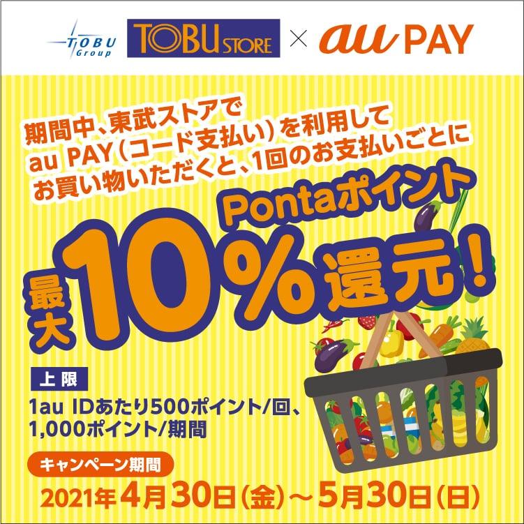 【au PAY】東武ストアで10%還元
