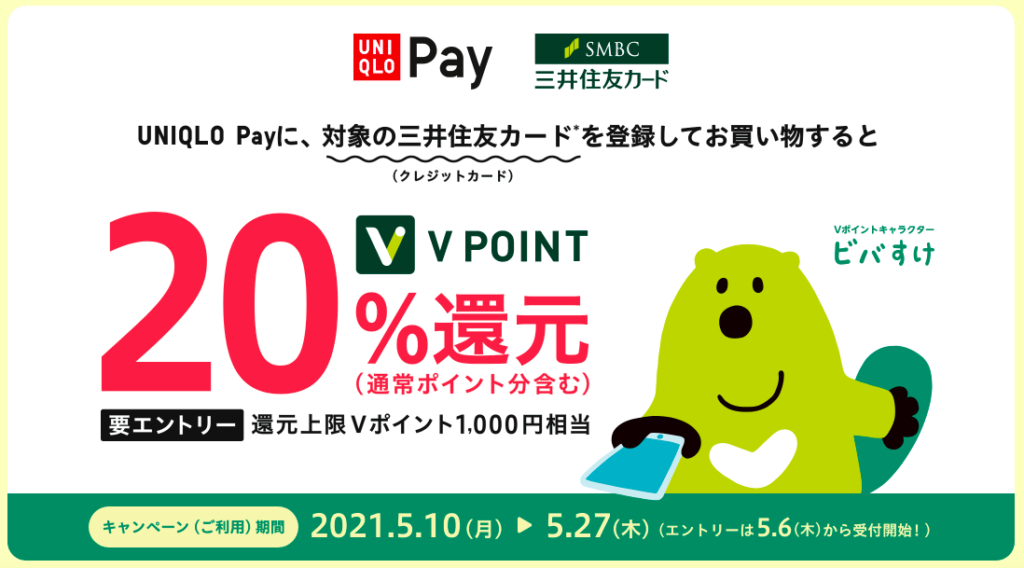 【UNIQLO Pay】三井住友カードの利用で20%還元キャンペーン