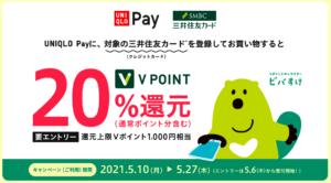 UNIQLO Pay・三井住友カードキャンペーン
