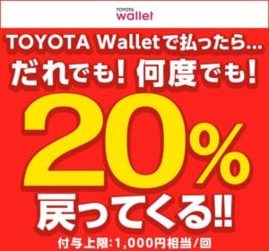 TOYOTA wallet EPARKキャンペーン