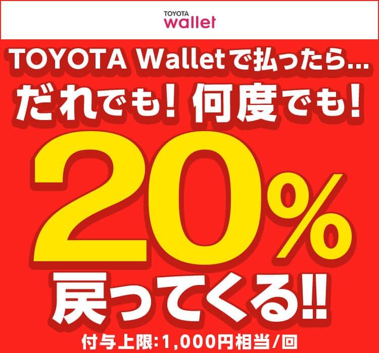 【TOYOTA wallet】EPARKテイクアウトで20%還元キャンペーン開始!5月10日から