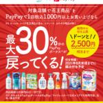 【PayPay】花王商品を対象店舗で購入すると最大30%還元キャンペーン!6月1日から
