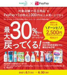 PayPay花王30%還元キャンペーン画像