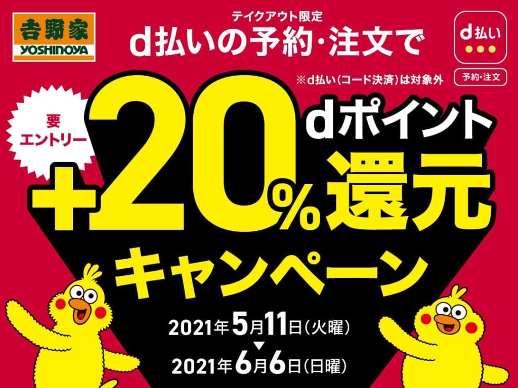 【d払い】吉野家テイクアウトで20%還元キャンペーン!5月11日から