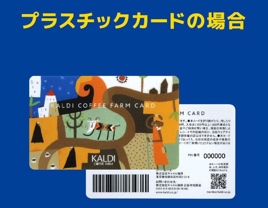 カルディカード券面画像