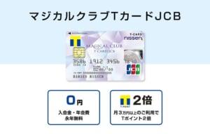 マジカルクラブTカードJCB券面画像