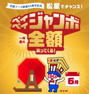 松屋ペイペイジャンボキャンペーン画像