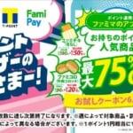 【ファミリーマート】FamiPayでお試しクーポン開始!ポイ活におすすめ!6月1日から