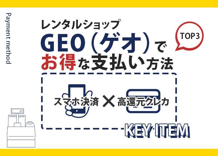 GEO(ゲオ)でお得な支払い方法TOP3 イメージ画像