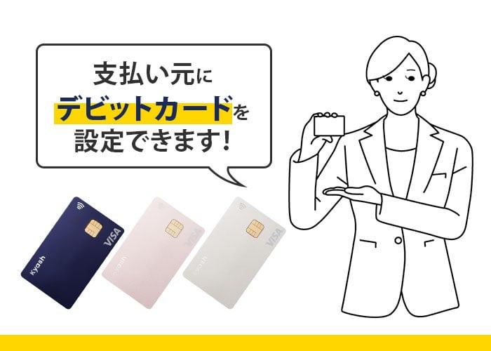 Kyashは支払い元にデビットカードを設定できる イメージ画像