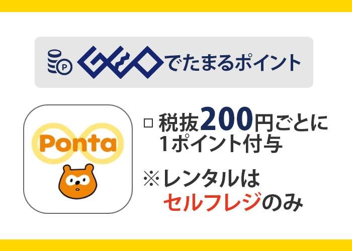 GEO(ゲオ)でたまるポイントはPontaポイント