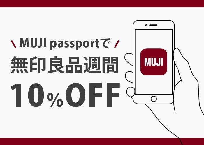 MUJI passport 無印良品週間中10%オフ イメージ画像