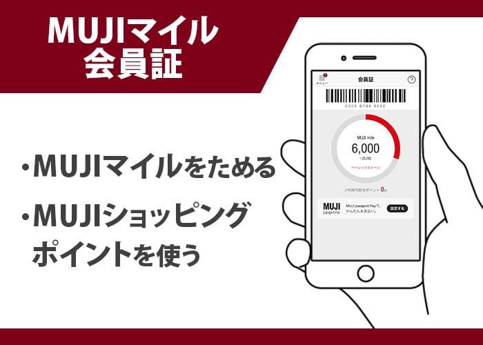 MUJI passportの機能紹介 MUJIマイル会員証 イメージ画像