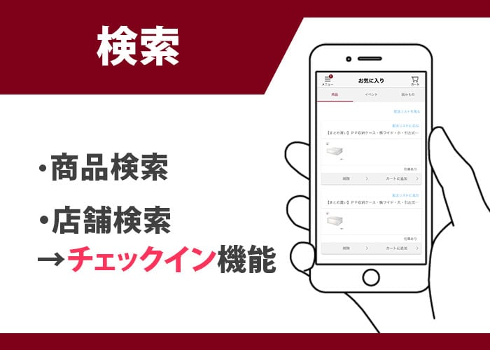 MUJI passportの機能紹介 検索|チェックイン機能でMUJIマイルがたまる イメージ画像