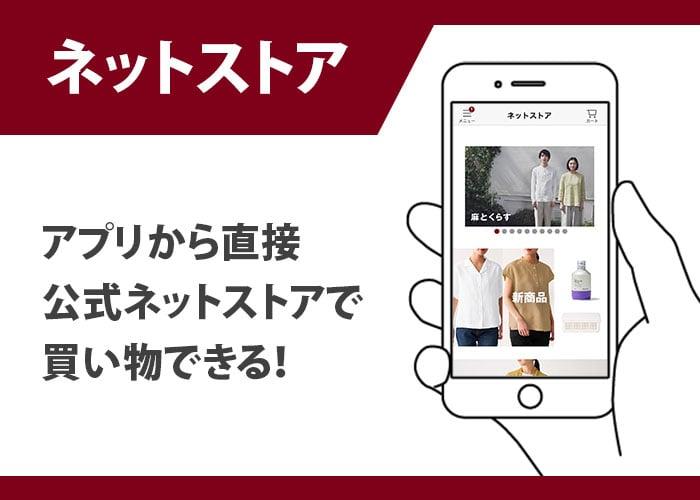 MUJI passportの機能紹介 ネットストア イメージ画像