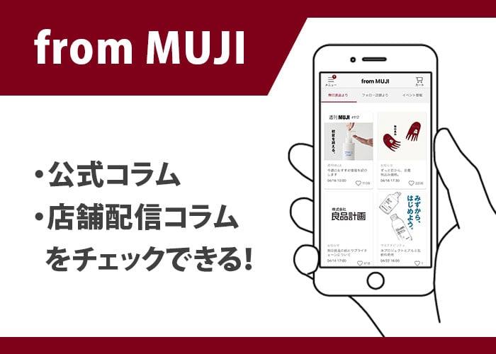 MUJI passportの機能紹介 from MUJI|各種読みもの イメージ画像