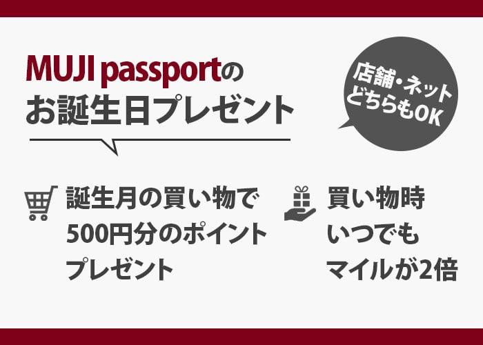 MUJI passport 誕生日登録で500ポイントプレゼント&マイル2倍 紹介画像