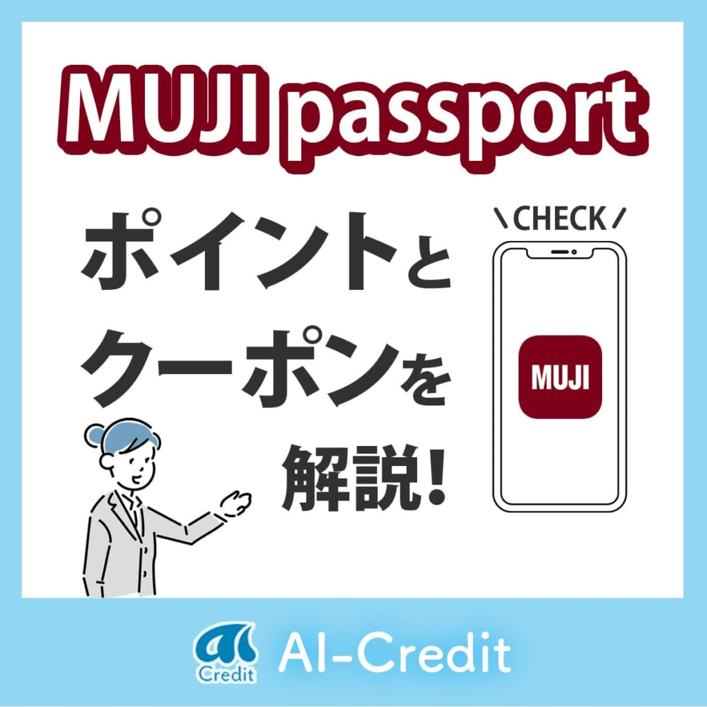 MUJI passportのポイント・クーポンを解説