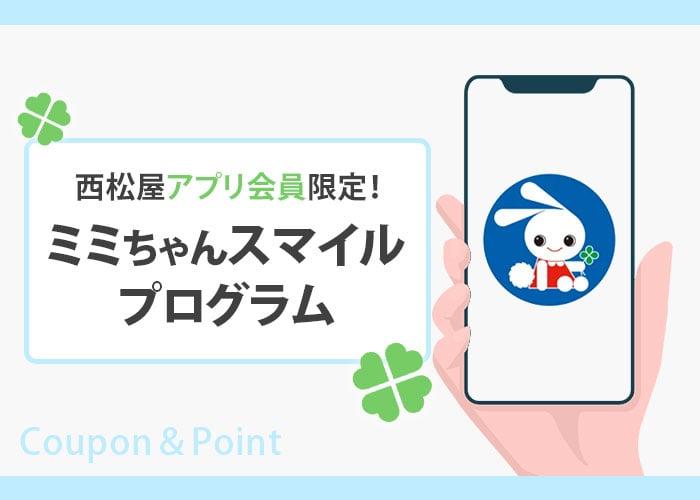 西松屋アプリ限定 ミミちゃんスマイルプログラム イメージ画像