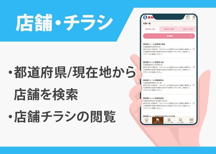 西松屋アプリの機能 店舗・チラシ|店舗情報・店舗チラシの閲覧 イメージ画像