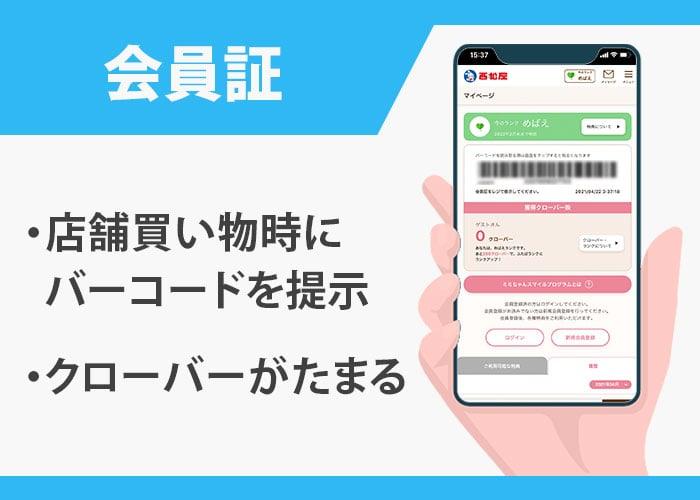 西松屋アプリの機能 会員証|会員登録で特典を利用できる イメージ画像