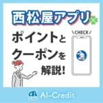 西松屋アプリのポイント・クーポンを解説!クローバーは支払いに利用できる?