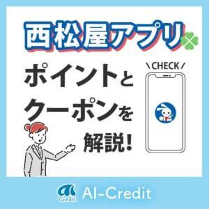 西松屋アプリ解説 イメージ画像