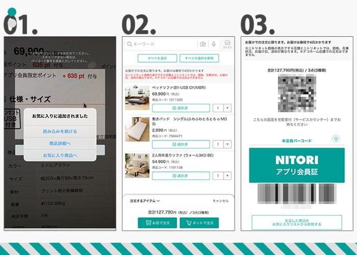ニトリアプリの便利機能 手ぶらdeショッピングの操作手順紹介画像