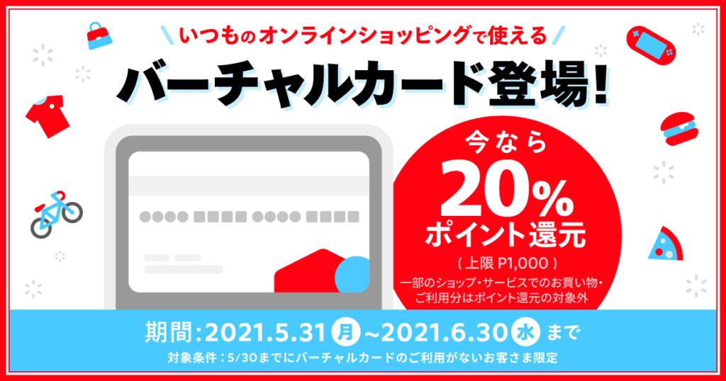 【メルペイ】バーチャルカード開始!20%還元キャンペーン