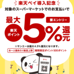 【楽天ペイ】平和堂、ベルク等のスーパーで最大5%還元キャンペーン