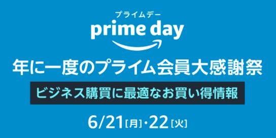 【Amazon Primeデー】年に1度のセールが6月21日〜22日に開催