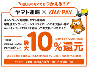 au PAY・ヤマト運輸10%還元キャンペーン画像