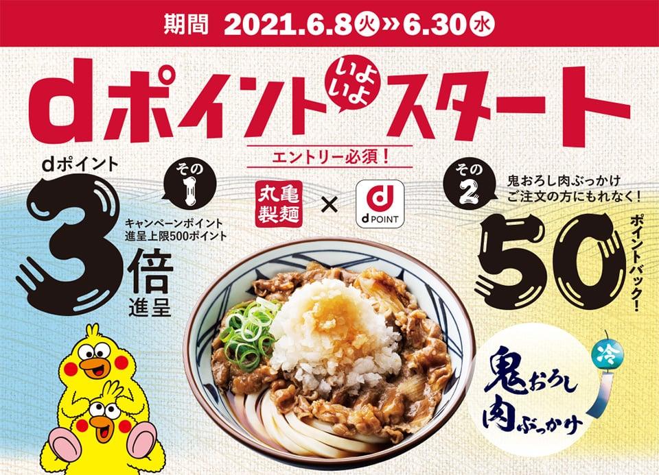 【dポイント】丸亀製麺で利用可能に!ポイント3倍キャンペーン、6月8日から