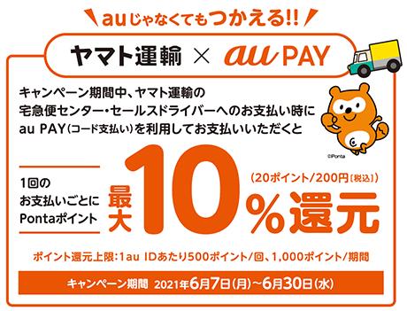【au PAY】ヤマト運輸で10%還元キャンペーン!6月7日から