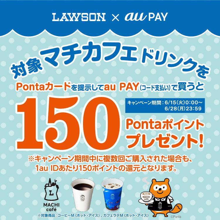 【ローソン】au PAYでマチカフェドリンク購入でPontaポイントプレゼント 6月15日から
