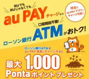au PAY・ローソン銀行ATMキャンペーン画像