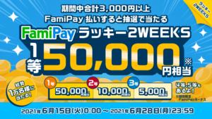 FamiPayキャンペーン画像
