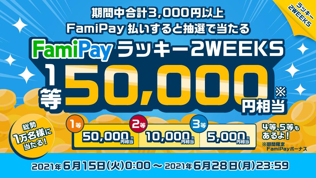 【FamiPay】FamiPay払いをすると抽選で1等50,000円相当が当たるキャンペーン開始 6月15日から