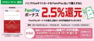 FamiPay・バニラVISAキャンペーン画像