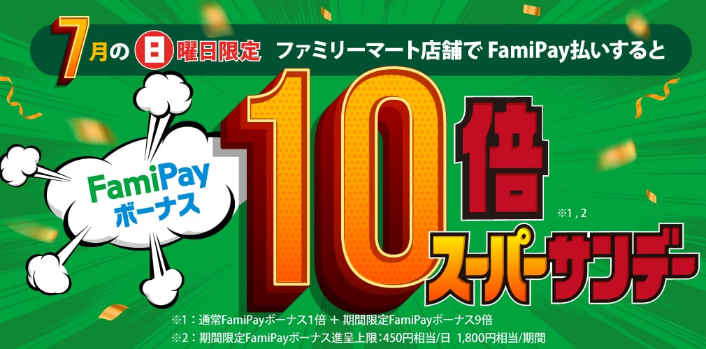[終了]【FamiPay】7月の日曜はファミリーマートで還元10倍キャンペーン・バニラVisaキャンペーンと合わせて7.5%還元!