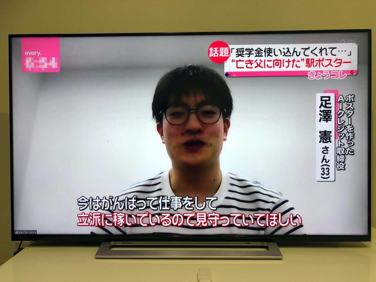 日テレevery放送画像3