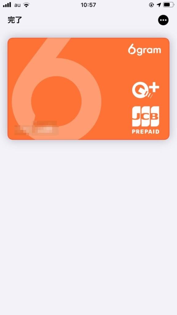 6gram Apple Pay画面