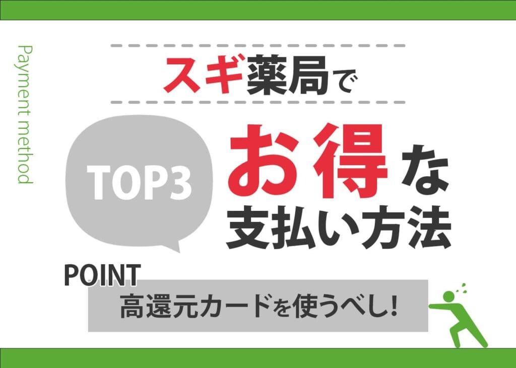 スギ薬局 お得なお支払い方法 TOP3 イメージ画像