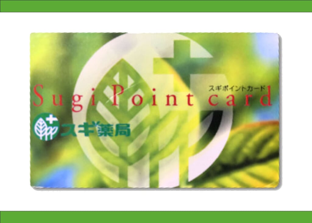 スギポイントカード イメージ画像