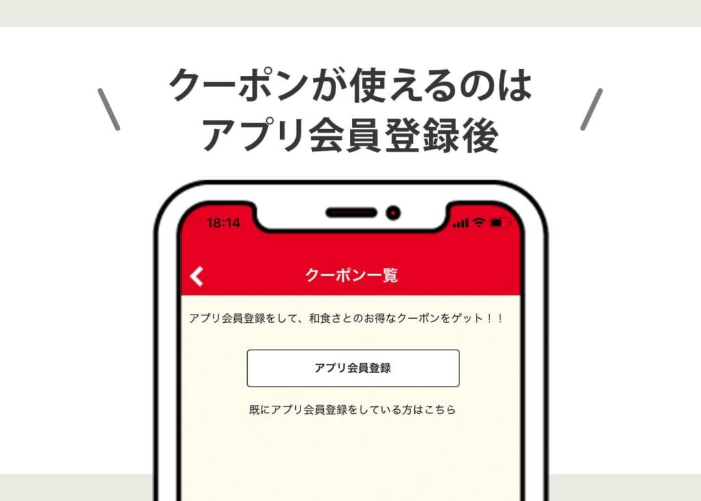 クーポンが使えるのはアプリ会員登録後 説明画像